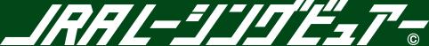 JRVレーシングビュアー
